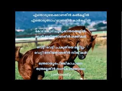 Aswamedham- Malayalam Kavitha With Lyrics Hd video