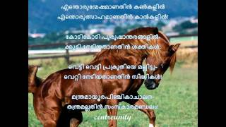 Aswamedham- Malayalam Kavitha with Lyrics HD