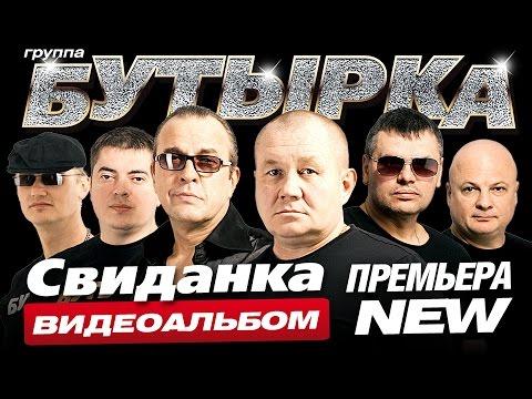 Бутырка - Трек 7