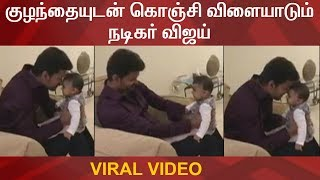 Actor Vijay plays with a Kid | Viral Video