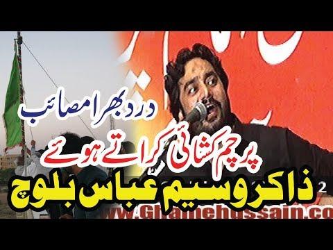 Zakir Waseem Abbas Baloch | Parcham Kushai & Yadgar Masaib | Chakwal | Must watch