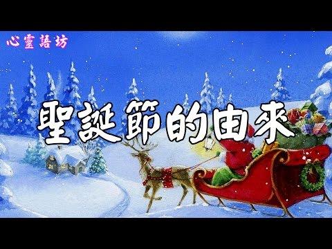 聖誕節的由來  (音樂 Corporate Mood Main)