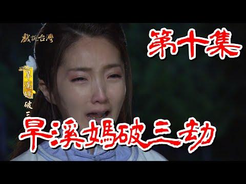 台劇-戲說台灣-旱溪媽破三劫