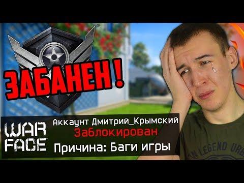 ДМИТРИЙ КРЫМСКИЙ БЫЛ ЗАБАНЕН В WARFACE! - БАГ С БОМБОЙ