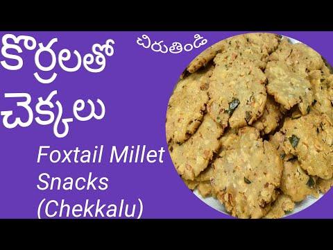కొర్రలతో చెక్కలు||Foxtailmillet Snack(chekkalu)