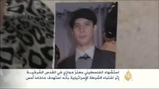 استشهاد الفلسطيني معتز حجازي بالقدس الشرقية