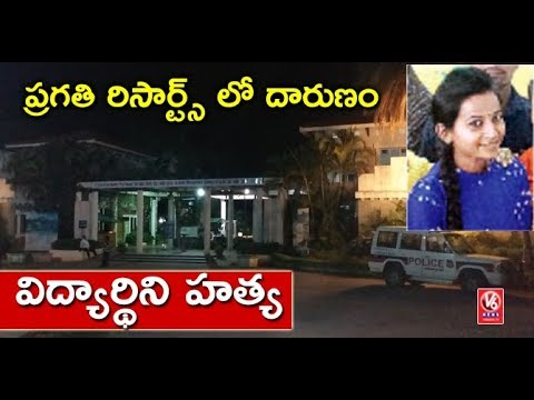 Boyfriend Killed His Lover In Pragati Resorts | Hyderabad | V6 News