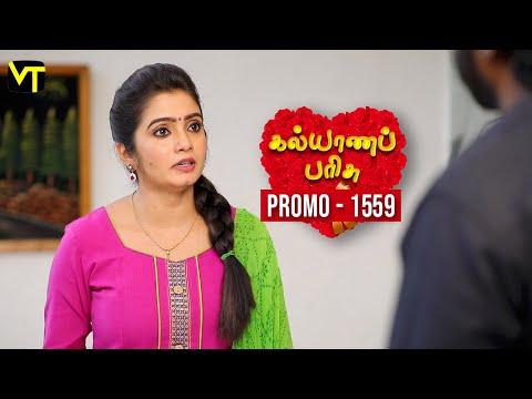 Kalyana Parisu Promo 19-04-2019 Sun Tv Serial  Online