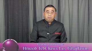 HUT-VDO:  Hmoob TebChaws  LusTshaj Tawm
