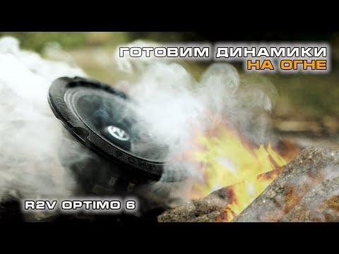 Тотальная прожарка! Бюджетка за 1800 рублей - R2V OPTIMO 6🔊
