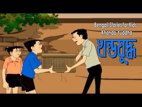 Khando Yuddha | Nonte Fonte | Bengali Kids Cartoon 2016 | Bangla Popular Cartoon | Comedy Animation