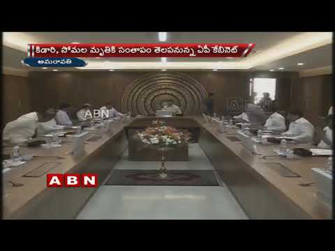AP CM Chandrababu Naidu To Hold AP Cabinet Meeting Today | Amaravati | ABN Telugu