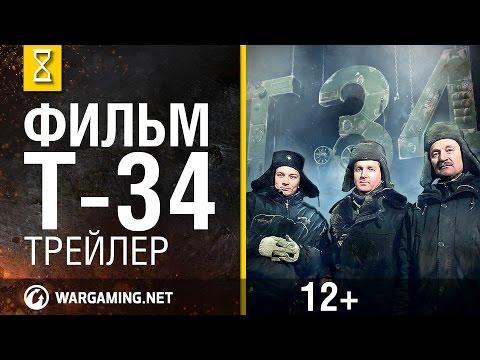 Трейлер документального фильма «Т-34»