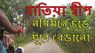 হাতিয়া দ্বীপ - নসিমনে চড়ে হাতিয়া দ্বীপ ভ্রমণ || A journey by Nasimon in Hatiya Island