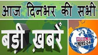 आज की 20 बड़ी खबरें | Today hindi news | speed news | News headlines | aaj Samachar  | MobileNews 24.