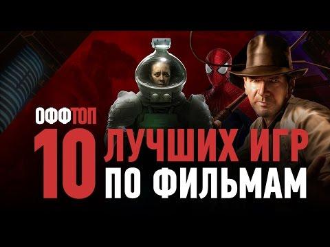 оффТОП — 10 лучших игр по фильмам