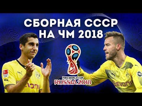 Какой МОГЛА бы БЫТЬ сборная СССР на ЧМ2018?