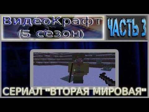 """ВидеоКрафт: 5 сезон (часть 3) [Minecraft Сериал """"Вторая Мировая""""]"""