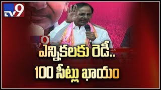 CM KCR : We are ready for early elections