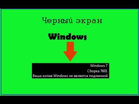 -- Ваша копия Windows не является подлинной сборка 7601/ Activarea Windows