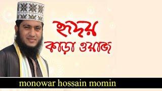 Bangla Waz Maulana Monowar Hossain Momin হৃদয় কাড়া ওয়াজ