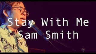 Stay With Me - Sam Smith【Cover by Izumi Ryota】