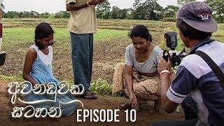 Awanaduwaka Satahan | Episode 10 - (2020-04-04)