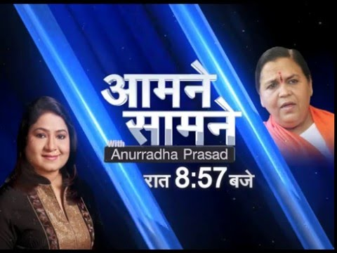 Watch  AamneSamne with Union Minister Uma Bharti  at 8:57 PM on News24