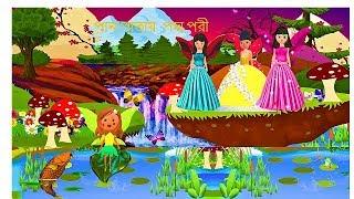 পান পাতায় পদ্ম পরী - Bengali Rupkothar Golpo (  Fairy Tales)