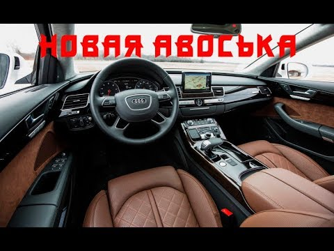 Самый умный автомобиль в мире   AUDI A8 2018 года !