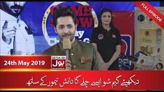 Game Show Aisay Chalay Ga with Danish Taimoor   18 Ramzan   24th May 2019   BOL Entertainment