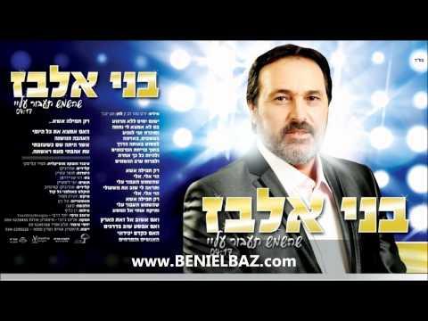 בני אלבז - שהשמש תעבור עלי Beni Elbaz