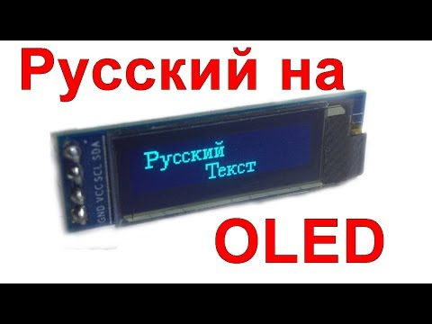 OLED дисплей на русском языке