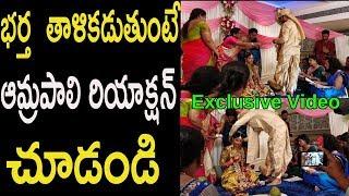 ఆమ్రపాలి రియాక్షన్ చూడండి Amrapali Marriage About Reaction Exclusive Video | Cinema Politics