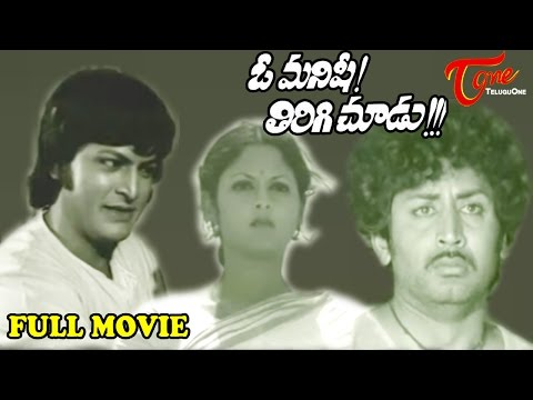 O Manishi Tirigi Choodu - Full Length Telugu Movie - Murali Mohan - Mohan Babu