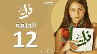 Episode12 - Bent Esmaha Zat | (الحلقة الثانية عشر- مسلسل ذات ( بنت اسمها ذات