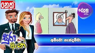 Neth FM Dedunu Mawatha