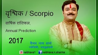 वृश्चिक राशिफल 2017, Vrischik, Scorpio Astrology 2017 Annual Horoscope, Hindi Rashifal, Forecast