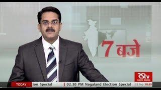 Hindi News Bulletin | हिंदी समाचार बुलेटिन – Feb 23, 2018 (7 pm)
