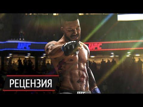 Только на трезвую голову: обзор EA Sports UFC 3