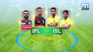 IPL Vs ISL, Part 1 | Mathrubhumi News