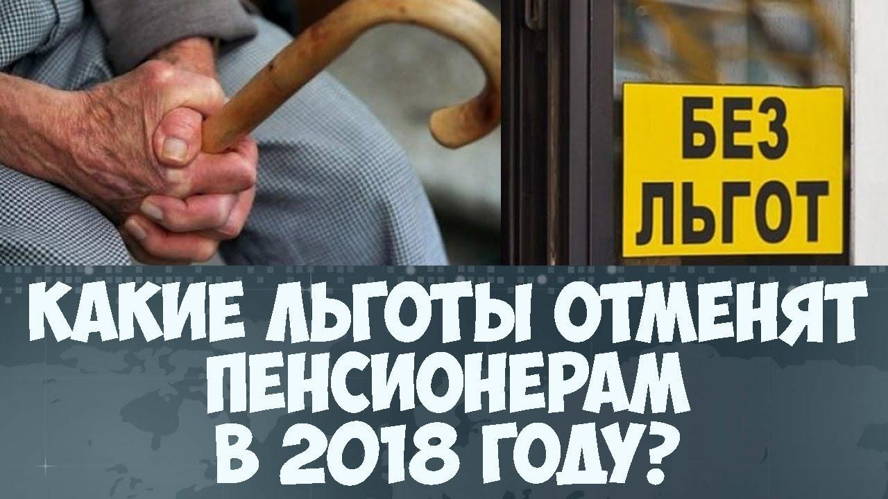 Что за отмена пенсий в 2018 году
