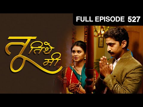 Tu Tithe Mi Episode 526 - December 03, 2013