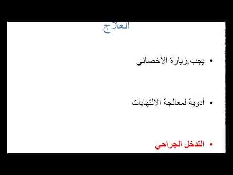 الناسور الشرجي Anal Fistula video
