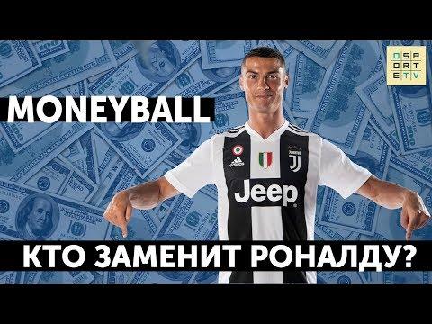 MONEYBALL | 6 звезд, которые заменят Роналду в Реале?
