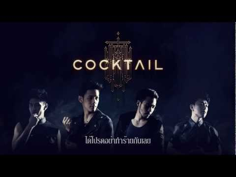 [Audio] คุกเข่า - COCKTAIL Music Videos