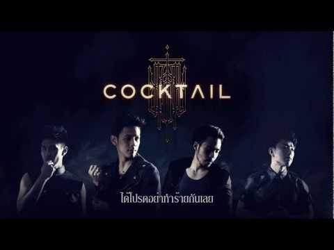 [Audio] คุกเข่า - COCKTAIL