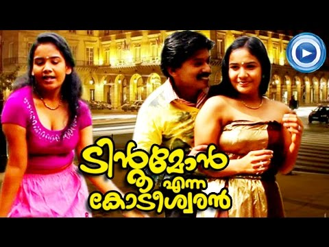 Tintumon Enna Kodeeswaran - Santhosh Pandit New Malayalam Movie Song 2014 - Thazhvara Manalthari video