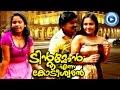 Tintumon Enna Kodeeswaran - Santhosh Pandit New Malayalam Movie Song 2016 - Thazhvara Manalthari