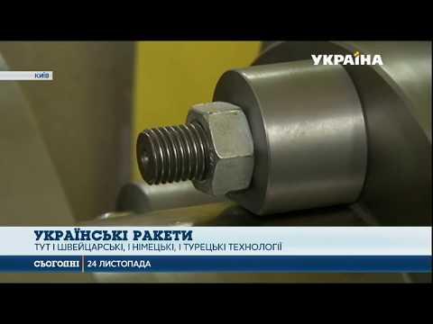 Україна налагодила виробництво ракет для систем залпового вогню